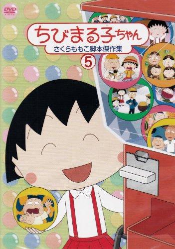 Chibi Maruko Chan Sakura Momoko 5