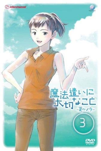 魔法遣いに大切なこと ~夏のソラ~ 3 [DVD]
