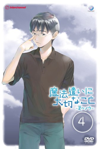 魔法遣いに大切なこと ~夏のソラ~ 4 [DVD]
