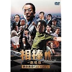 相棒相棒 -劇場版- 絶体絶命!42.195km 東京ビッグシティマラソン〈通常版〉 [DVD]