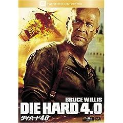 ダイ・ハード4.0 [DVD]