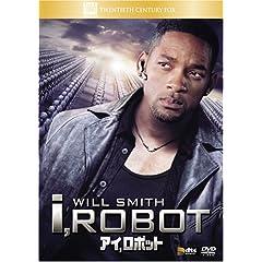 アイ,ロボット [DVD]