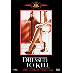 殺しのドレス (2枚組特別編) [DVD]