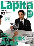 ラピタ 2008年10月号