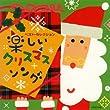 ベスト・セレクション「楽しいクリスマス・ソング」
