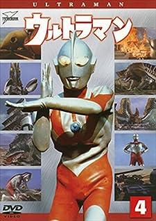 ウルトラマン Vol.4/DVD