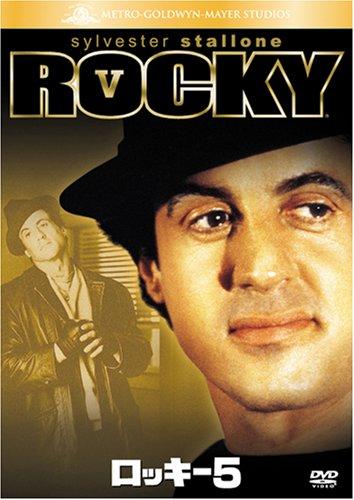 ロッキー5