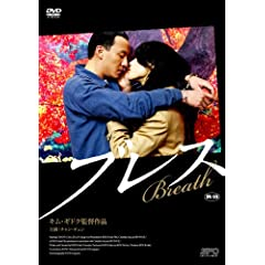 ブレス [DVD]
