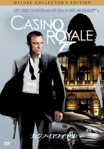 Amazon で 007 カジノ・ロワイヤル を買う