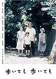 歩いても歩いても [DVD] (2009)