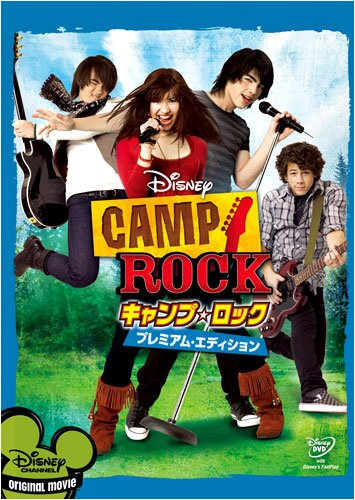 キャンプ・ロック/プレミアム・エディション