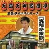 繁昌亭らいぶシリーズ(9)笑福亭銀瓶「天災」「胴乱の幸助」