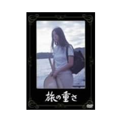 旅の重さ [DVD]