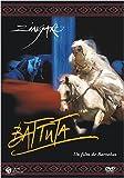 騎馬スペクタクル・ジンガロ「バトゥータ」 [DVD]