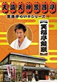 繁昌亭らいぶシリーズ 9 笑福亭銀瓶 [DVD]
