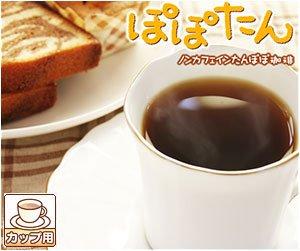 ノンカフェイン たんぽぽコーヒー ぽぽたん カップ用