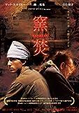 窯焚 KAMATAKI [DVD]