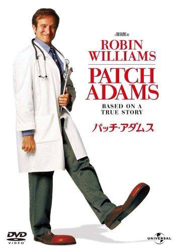 パッチ・アダムス/トゥルー・ストーリー