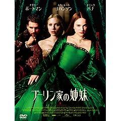 ブーリン家の姉妹 コレクターズ・エディション [DVD]