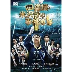 相棒シリーズ 鑑識・米沢守の事件簿 [DVD]