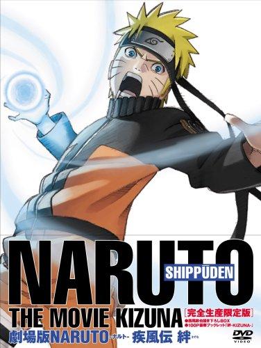 Amazon で 劇場版 NARUTO -ナルト- 疾風伝 絆 を買う