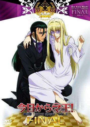 今日からマ王!第三章Final.2 [DVD]