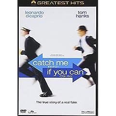 キャッチ・ミー・イフ・ユー・キャン [DVD]