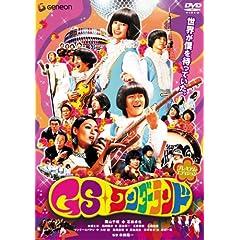 GSワンダーランド プレミアム・エディション [DVD]