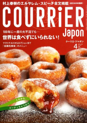 COURRiER Japon 2009.4