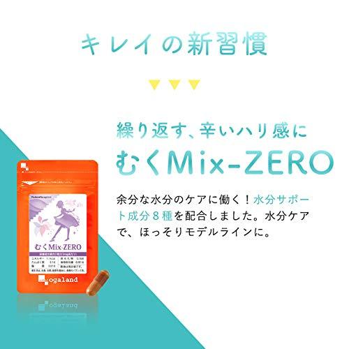 むくMix-ZERO