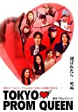 TOKYO PROM QUEEN/東京プロムクィーン [DVD]