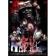 鎧 サムライゾンビ [DVD]