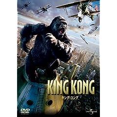 キング・コング(2005) 【プレミアム・ベスト・コレクション\1800】 [DVD]
