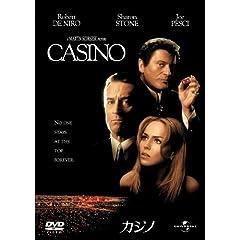 カジノ 【プレミアム・ベスト・コレクション800】 [DVD]