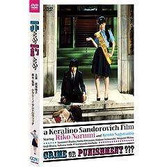 罪とか罰とか [DVD]