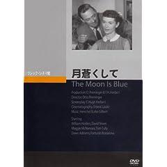 月蒼くして [DVD]