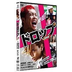 ドロップ スタンダード・エディション [DVD]