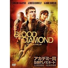 ブラッド・ダイヤモンド [DVD]