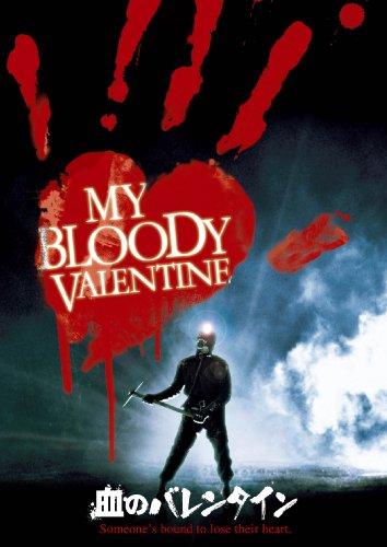 Amazon で 血のバレンタイン を買う