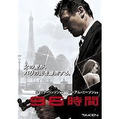 96時間 (リーアム・ニーソン 主演) [DVD]