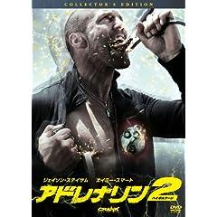 アドレナリン2 ハイ・ボルテージ  コレクターズ・エディション [DVD]