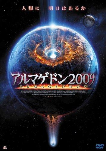 アルマゲドン2009(POLAR STORM)