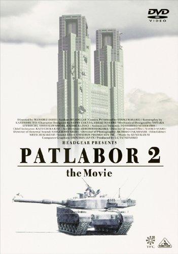EMOTION the Best 機動警察パトレイバー2 the Movie [DVD]