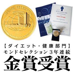 ダイエット・健康部門にてモンドセレクション3年連続金賞受賞
