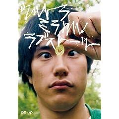 ウルトラミラクルラブストーリー [DVD]
