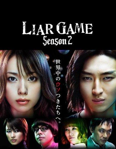 ライアーゲーム/LIAR GAME シーズン2