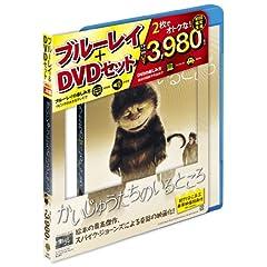 かいじゅうたちのいるところ ブルーレイ&DVDセット(初回限定生産) [Blu-ray]
