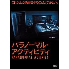 パラノーマル・アクティビティ [DVD]