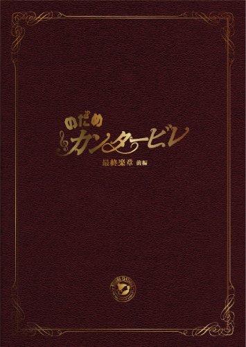 『のだめカンタービレ 最終楽章』映画の見所を含めて徹底解説!