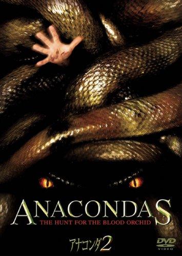 Amazon で アナコンダ2 を買う